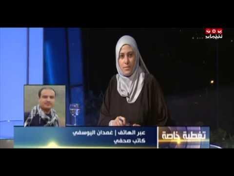تغطية خاصة 26 الجزء2 بيان مجلس الامن ضد الحوثي مع غمدان اليوسفي تقديم سمية القواس 30 8 2014