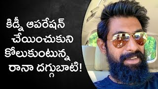 Rana Getting Recovery After Kidney Operation | Latest News on Rana Health Condition - RAJSHRITELUGU
