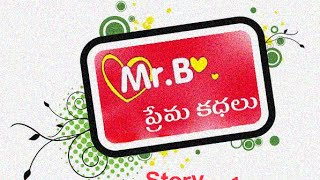 Mr B Premakadhalu (Story - 1) - Telugu Love Stories - MARUTHITALKIES1