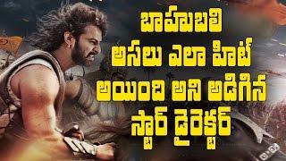 Star director asks how Baahubali was a hit || #Baahubali2 || #Prabhas || #SSRajamouli - IGTELUGU