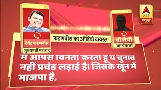 Maharashtra CM Devendra Fadnavis' audio clip asking party workers to use division, money t - ABPNEWSTV