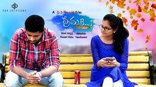 Prema ki || Latest Telugu Short film || DSP Creations - YOUTUBE