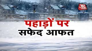 उत्तराखंड से कश्मीर तक बर्फ की मार ! - AAJTAKTV