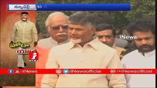 CM Chandrababu Naidu Speaks To Media After Meeting Ends With President Ramnath Kovind | iNews - INEWS