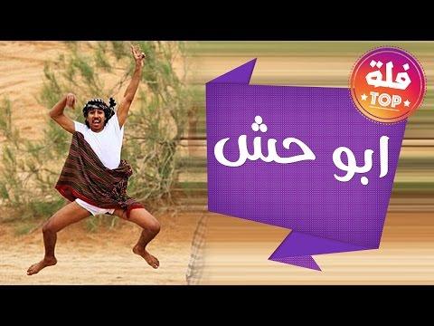 جميع مقاطع ابو حش 2016 - مقاطع فلة تنسيك الدنيا  😂