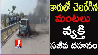 Massive Fire Breaks Out From Car At Sangareddy Outer Ring Road | Hyderabad | iNews - INEWS