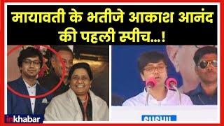 मायावती के भतीजे आकाश आनंद की पहली स्पीच, Agra Rally, Akash Aanand Speech - ITVNEWSINDIA