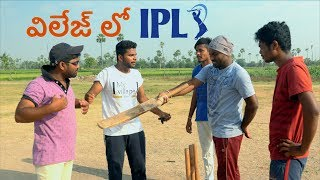 Village lo IPL Cricket fun  | village cricket  | my village show comedy | 4k - YOUTUBE