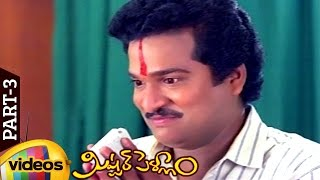 Mister Pellam Telugu Full Movie | Rajendra Prasad | Aamani | Keeravani | Part 3 | Mango Videos - MANGOVIDEOS