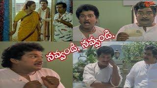 ఈ వీడియో చూసి నవ్వకుండా  ఉండగలరా.. | Telugu Comedy Videos | NavvulaTV - NAVVULATV
