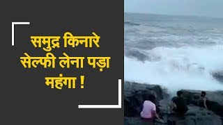 Watch: Tourist drowns while clicking selfie on Goa beach | समुद्र किनारे सेल्फी लेना पड़ महंगा - ZEENEWS