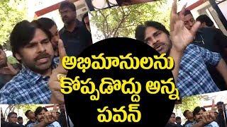 మీరు కోప్పడవద్దు - ఫాన్స్ కి పవన్ విజ్ఞప్తి || Pawan Kalyan pacifies his fans || Janasena Party - IGTELUGU