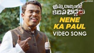 Nene KA Paul Video Song | Kamma Rajyam Lo Kadapa Reddlu Songs | RGV | Ram Gopal Varma | Mango Music - MANGOMUSIC