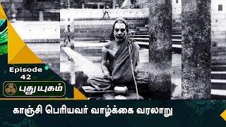 Anushathin Anugraham 23-08-2017 PuthuYugam TV Show – Episode 42