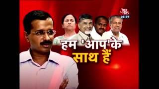 Bengal, Kerala, Andhra Pradesh और Kerala के CM खड़े Kejriwal के साथ, PM से करेंगे LG की शिकायत - AAJTAKTV