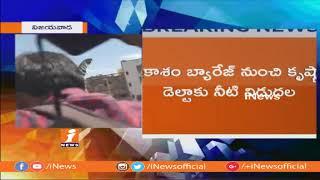 ప్రకాశం బ్యారేజ్ నుంచి కృష్ణ డెల్టాకు నీటిని విడుదల చేసిన సీఎం చంద్రబాబు  నాయుడు | iNews - INEWS