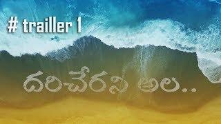 Dharicherani alaa || Telugu Shortfilm || Trailler - YOUTUBE