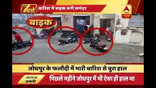 Jodhpur: Bikes wash away in logged rain-water in Phalodi - ABPNEWSTV