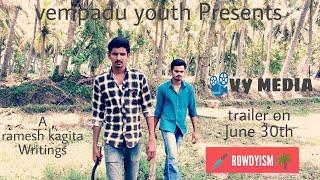 Rowdyism || Telugu Short Film 2018 || Directed by Ramesh Kagita - YOUTUBE