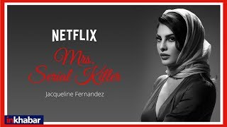 Mrs Serial Killer Netflix thriller movie; Mrs Serial Killer first look; Jacqueline Fernandez - ITVNEWSINDIA