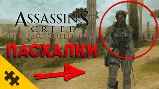 ПАСХАЛКИ Assassin's Creed The Ezio Collection (Easter Eggs)