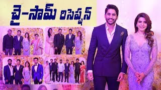 Celebs @ Chay Sam Wedding reception || Naga Chaitanya Samantha || #ChaySamReception - IGTELUGU