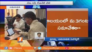 AP Cabinet Meeting To Be Held Today | Discuss On Central Govt Affidavit | iNews - INEWS