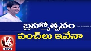 Mahesh Babu's Brahmotsavam Movie Punch Dialogues Leaked | Tollywood Gossips | V6 News