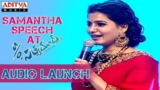 Samantha Beautiful Speech at S/o Satyamurthy Audio Launch LIVE - ADITYAMUSIC