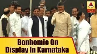 Bengaluru: Opposition's bonhomie on display in Karnataka during HD Kumaraswamy's swearing - ABPNEWSTV