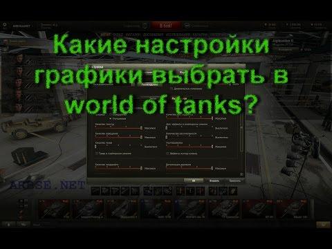 настройка графики в танки онлайн