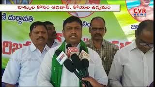 అధర్మ పోరాట సభ.. | Adivasi and Koala Protest for Rights in Rampachodavaram |Andhra Pradesh |CVR News - CVRNEWSOFFICIAL