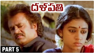 Dalapathi Telugu Full Movie | Rajinikanth | Mammootty | Shobana | Ilayaraja | Thalapathi | Part 5 - RAJSHRITELUGU
