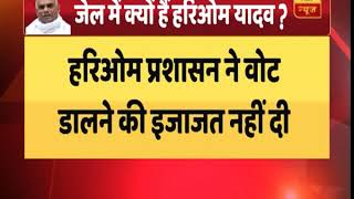 Why did Hariom Yadav not get permission to cast vote? - ABPNEWSTV