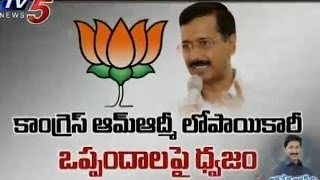 "BJP Fire On ""Aam Aadmi Party And Congress"" - TV5NEWSCHANNEL"