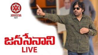 LIVE | JanaSena Kavathu on Dowleswaram Cotton Barrage | TVNXT  LIVE - MUSTHMASALA