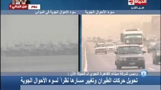 فيديو.. تغيير مسار بعض رحلات الطيران وإلغاء أخرى بسبب سوء الأحوال الجوية