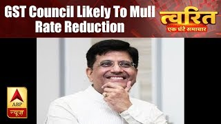 Twarit Sukh: GST Council likely to mull rate reduction for more than 30 goods - ABPNEWSTV