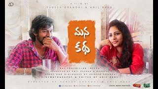Mana Kada  - New Telugu Short Film Trailer 2018 || by AD Creations - YOUTUBE