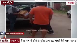 video: Baddi Police ने खोखे से 300 बोतल Illegal Liquor की Recovered