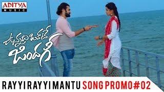 Rayyi Rayyi Mantu Promo Song #1| Vunnadhi Okate Zindagi | Ram, Anupama, Lavanya Tripathi - ADITYAMUSIC