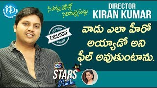 Seethamma Vakitlo Sirimalle Chettu Serial Director Kiran Kumar Interview |Soap Stars With Anitha #41 - IDREAMMOVIES