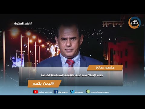 اليمن يتحرر | منصور صالح: حزب الإصلاح يدير المعركة وفقا لمصالحه الخاصة