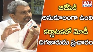 కర్ణాటక లో మోదీ దిగజారుడు ప్రచారం | Exit polls predict lead for BJP in Karnataka | Center Stage - CVRNEWSOFFICIAL