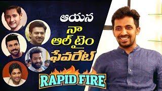 RAPID FIRE - Priyadarshi about Mahesh Babu, Jr NTR, Prabhas, Ram Charan, Allu Arjun, his favourites - IGTELUGU