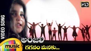 Gaganam Manaku Video Song | Anjali Telugu Movie | Raghuvaran | Shamili | Tarun | Mango Music - MANGOMUSIC