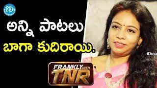 అన్ని పాటలు బాగా కుదిరాయి  - Music Director M.M. Srilekha || Frankly With TNR - IDREAMMOVIES