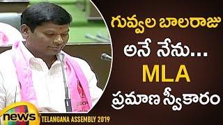 Guvvala Balaraju Takes Oath as MLA In Telangana Assembly | MLA's Swearing in Ceremony Updates - MANGONEWS