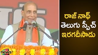 Rajnath Singh Telugu Speech | #TelanganaElections2018 | BJP Public Meeting at Wanaparthy | MangoNews - MANGONEWS