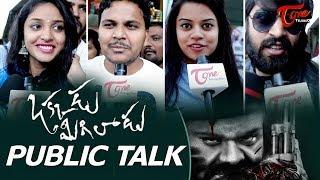 Okkadu Migiladu Public Talk | Manchu Manoj | Anisha Ambrose - TELUGUONE